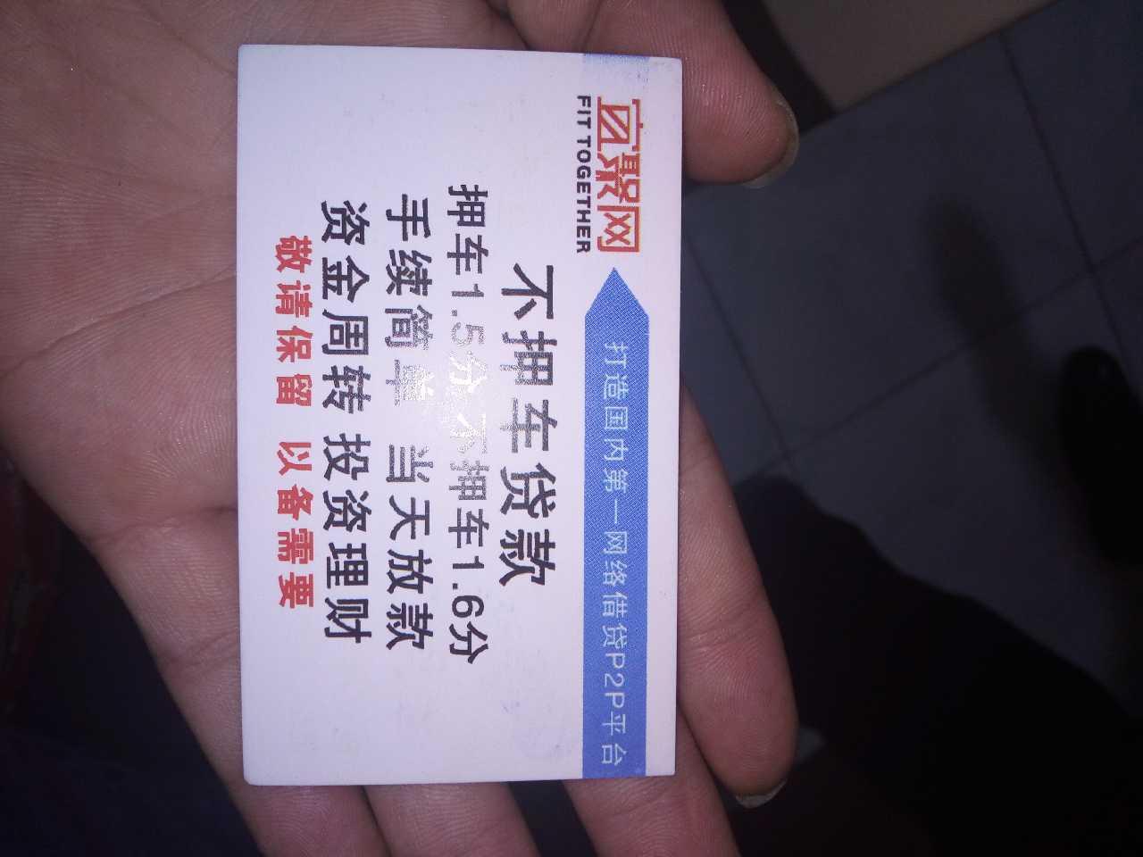 来自李顺龙发布的供应信息:押车不押车业务,押车1.5分,不押车1.... - 深圳宜聚网