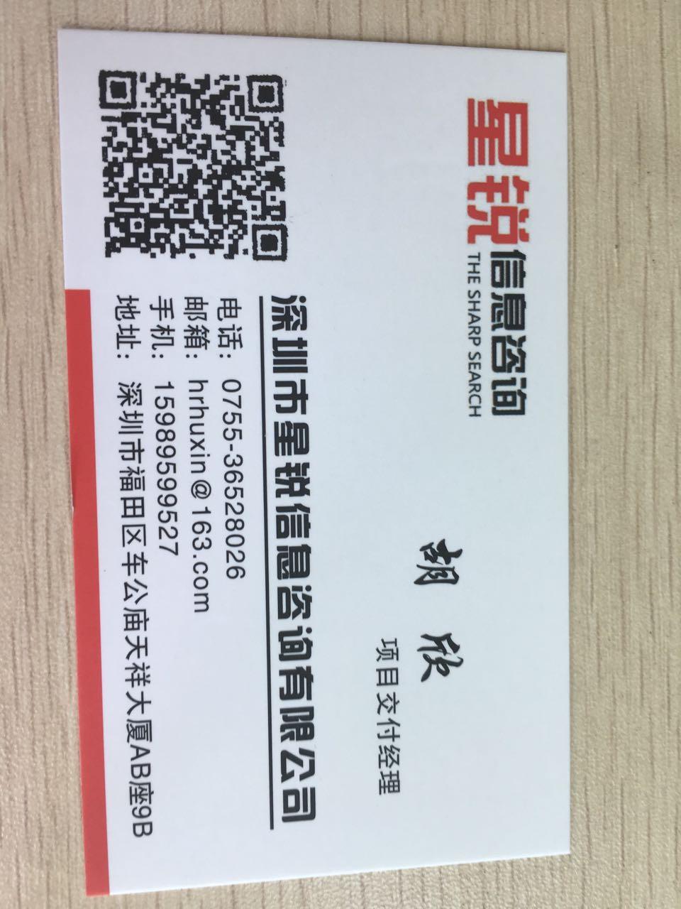 来自胡*发布的商务合作信息:为企业提供高端人才寻访服务,欢迎咨询。... - 深圳市星锐信息咨询有限公司