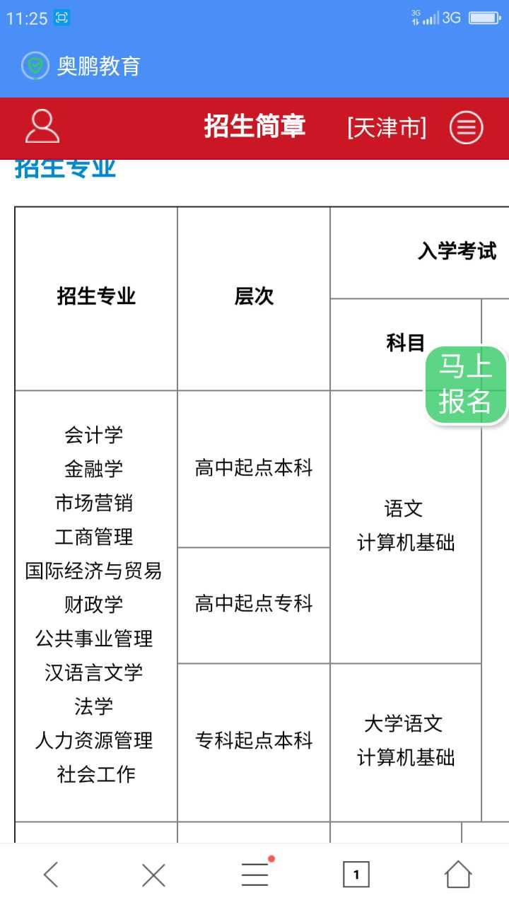 来自张永明发布的商务合作信息:... - 天津市南洋工业学校