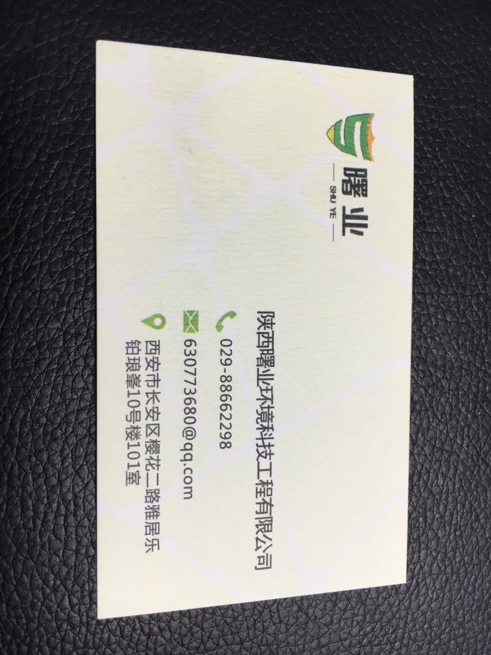 来自蔡磊发布的商务合作信息:中央空调 中央新风 中央净水 智能锁 的... - 陕西曙业环境科技工程有限公司
