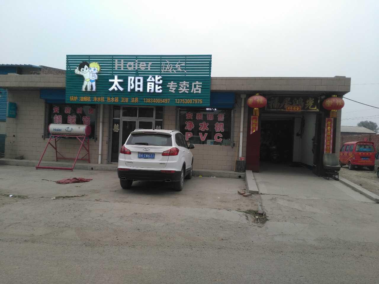 来自王应伟发布的供应信息:... - 山西省原平市应伟太阳能经销部