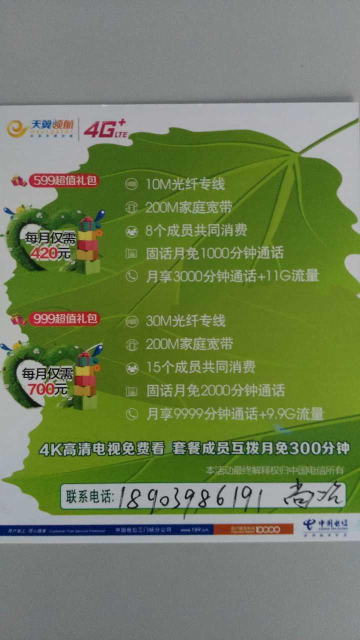 来自尚*发布的供应信息:每月通话和流量老是超包 员工话费得报给报... - 中国电信集团公司陕县分公司