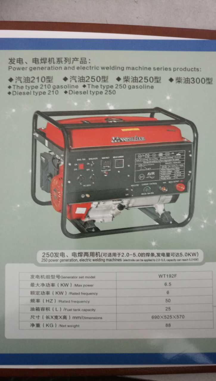 来自王涛发布的供应信息:重庆维斯特专业制造销售汽油发电机,水泵。... - 重庆维斯特通用机械制造有限公司