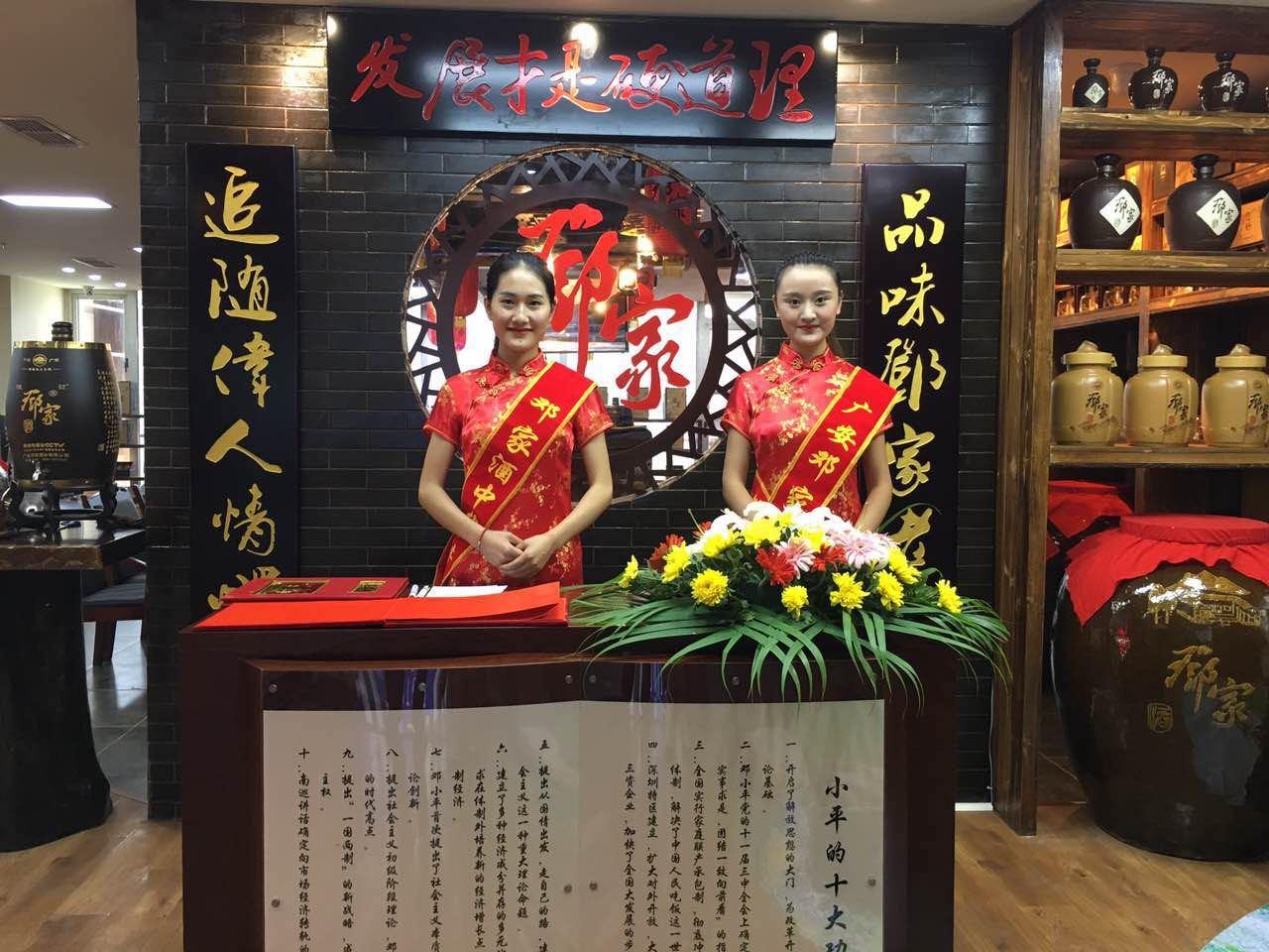 来自罗丹发布的商务合作信息:... - 广安邓家酒业有限公司