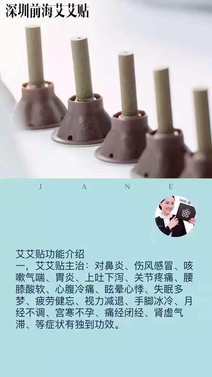 来自黎**发布的供应信息:艾艾 贴品牌弘扬艾灸传统疗法,使艾灸养生... - 深圳前海艾艾贴生物科技有限公司