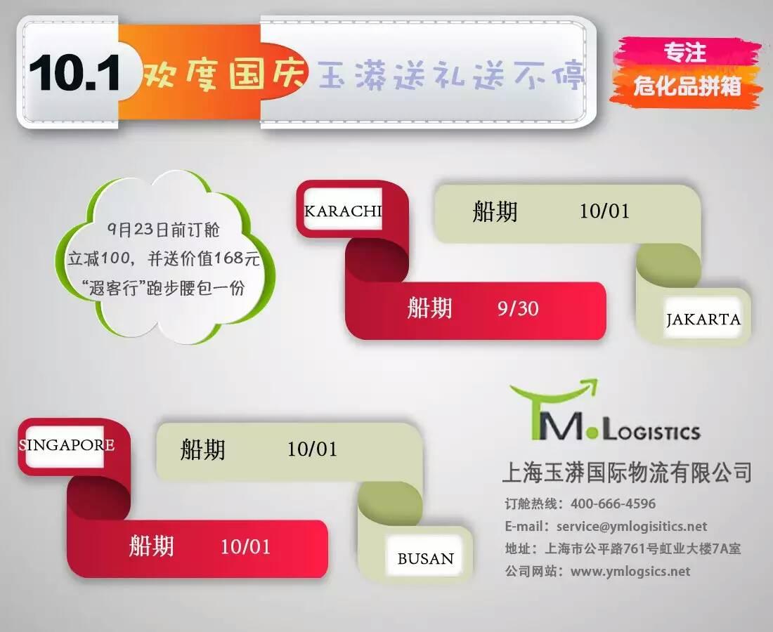 来自张小雪发布的商务合作信息:... - 上海玉漭国际物流有限公司