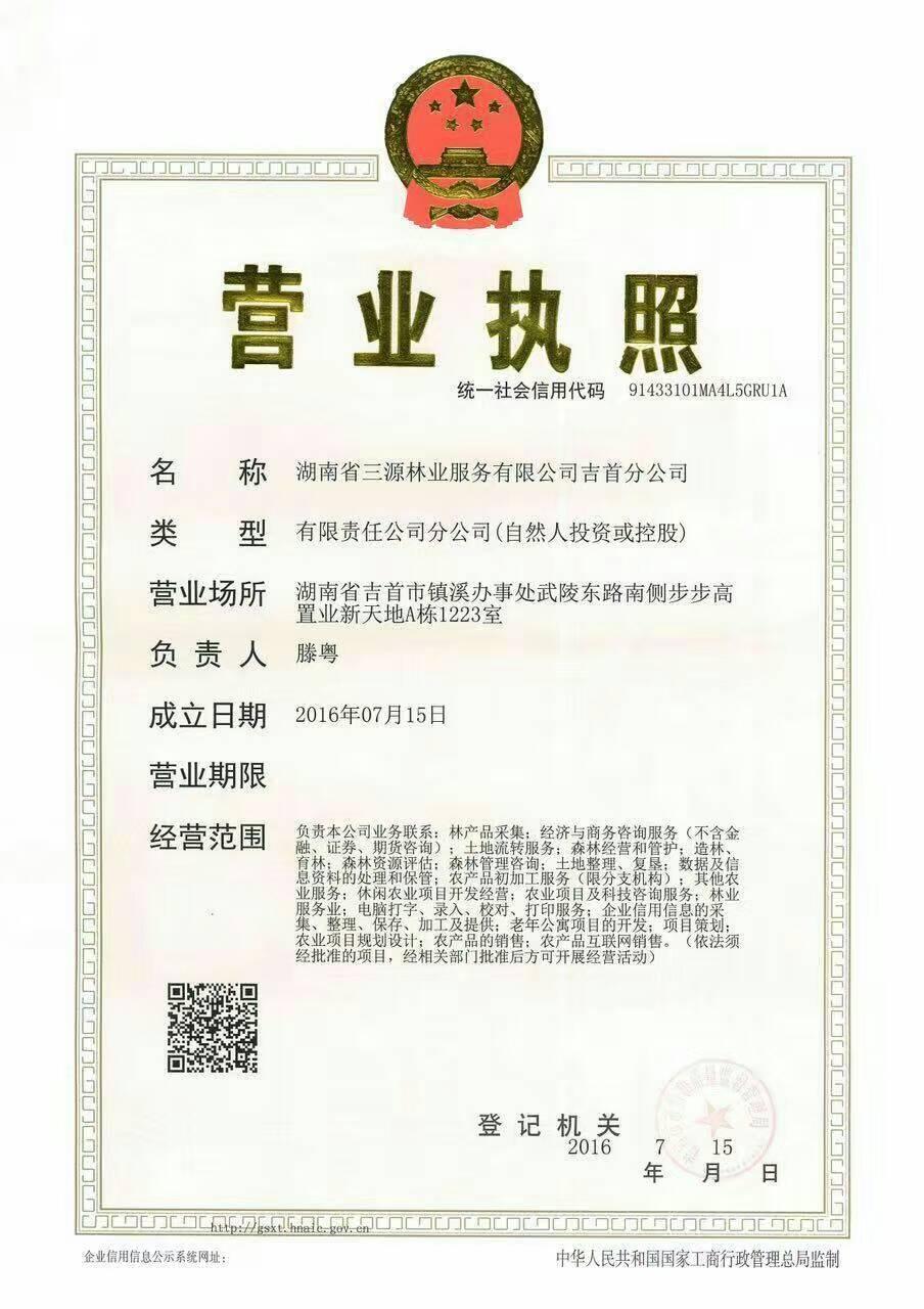 来自刘德云发布的商务合作信息:... - 湖南通达林业服务有限公司