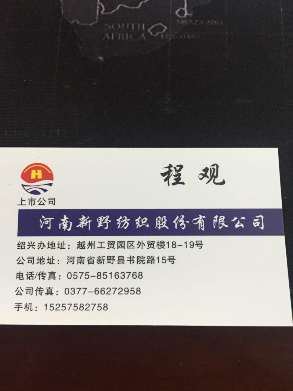 来自程观发布的商务合作信息:河南新野纺织股份有限公司,专业的棉布,棉... - 河南新野纺织股份有限公司