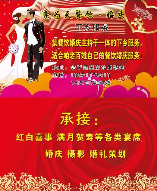 来自张将发布的供应信息: 食为天餐饮·婚庆 下乡服务 ... - 食为天餐饮·婚庆