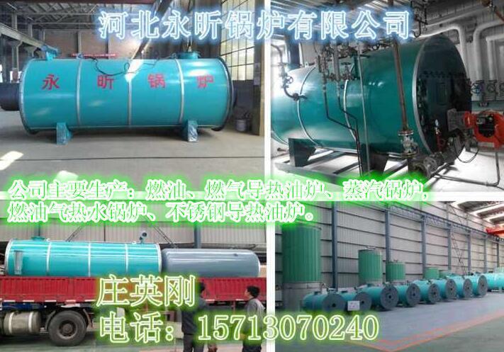 来自庄英刚发布的供应信息:... - 河北永昕锅炉有限公司