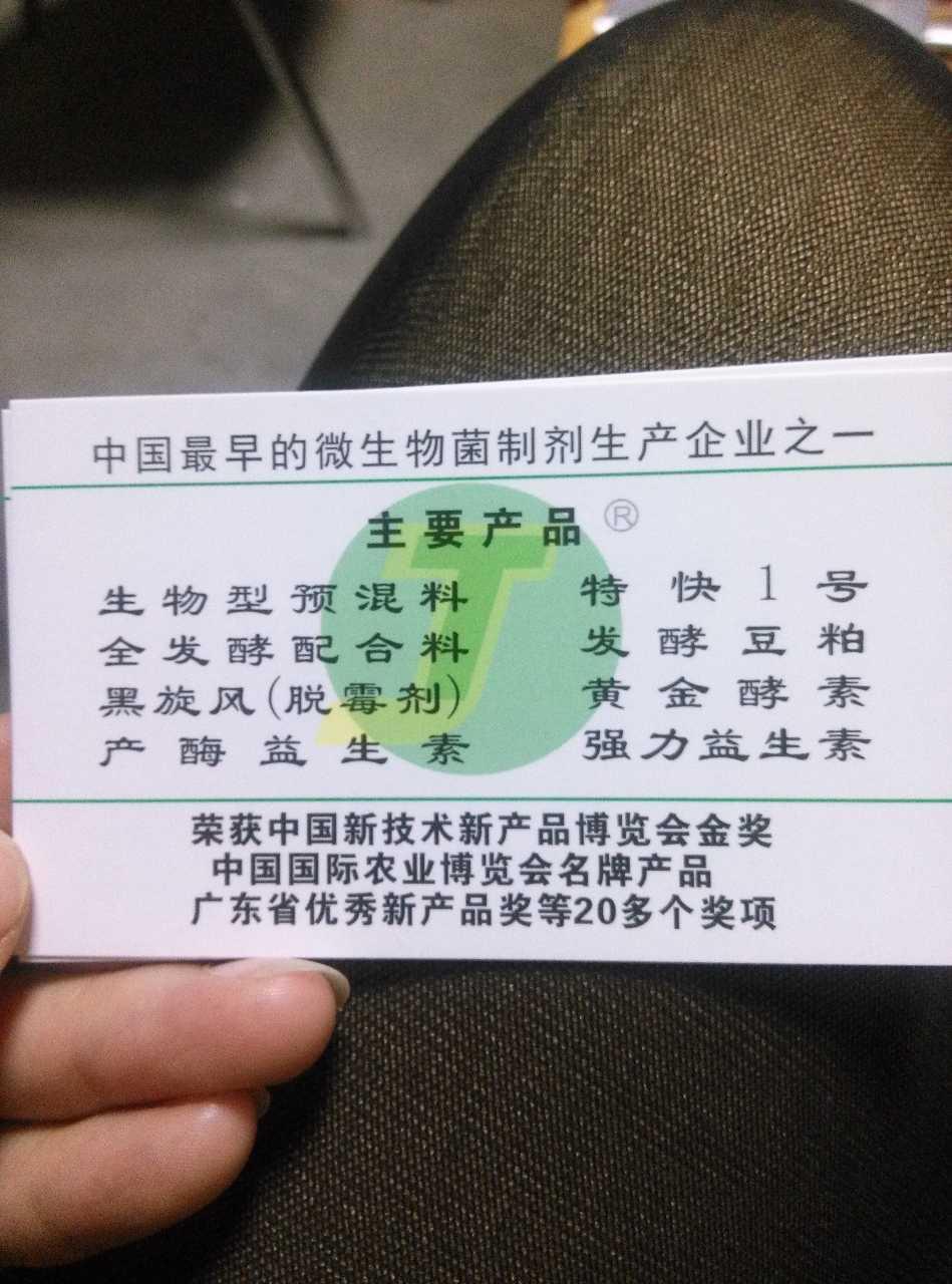 来自何丽秋发布的供应信息:... - 广州市骏泰生物饲料有限公司
