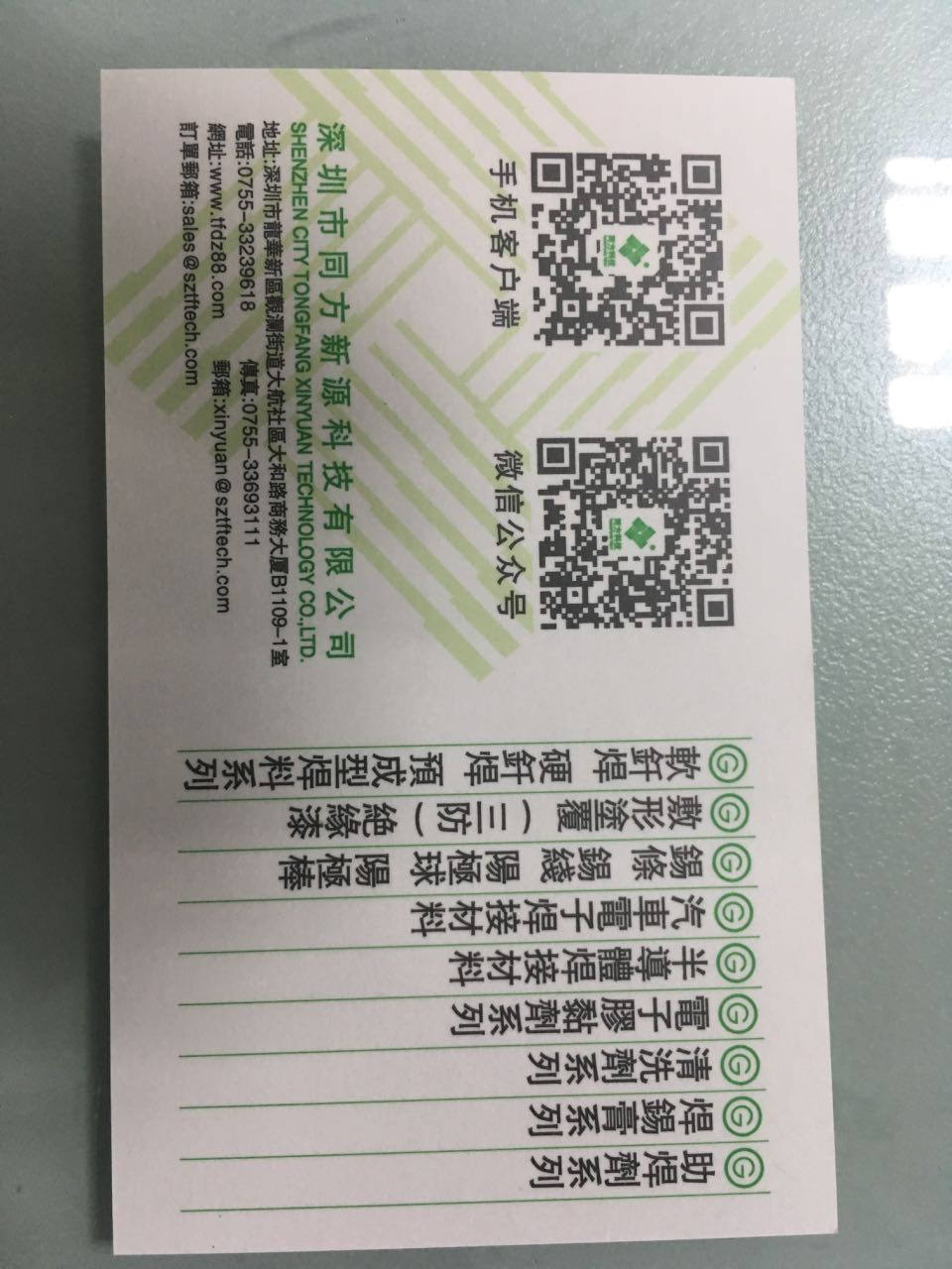 来自黄鹤认发布的供应信息:... - 深圳市同方电子新材料有限公司