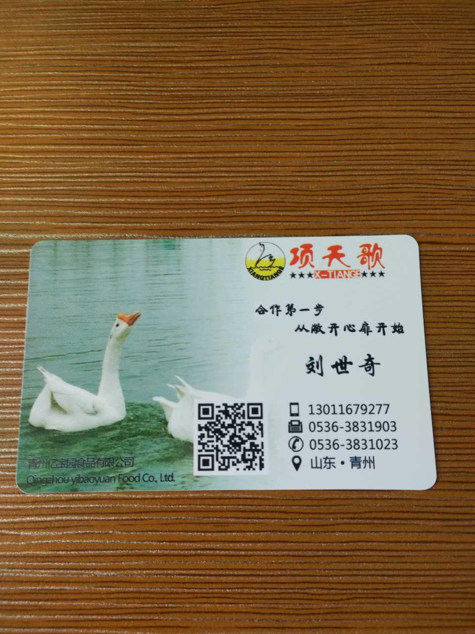 来自刘世奇发布的商务合作信息:... - 青州市亿宝园食品有限公司