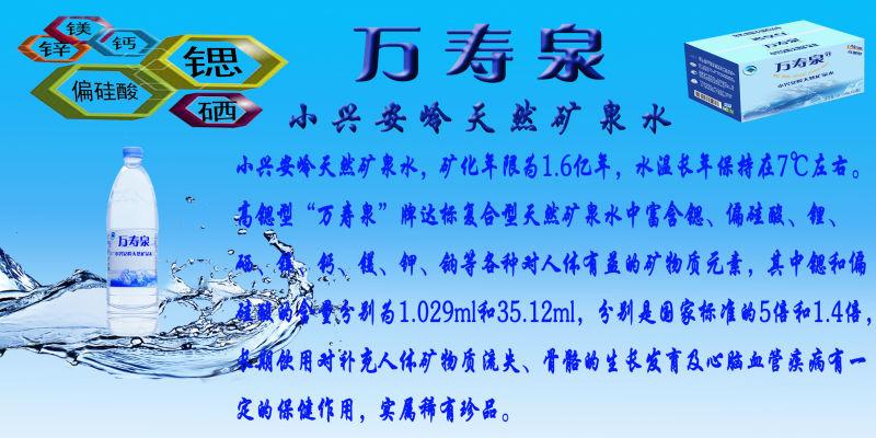 来自苏永秀发布的商务合作信息:寻求有渠道的合作伙伴... - 黑龙江高锶矿泉水有限责任公司