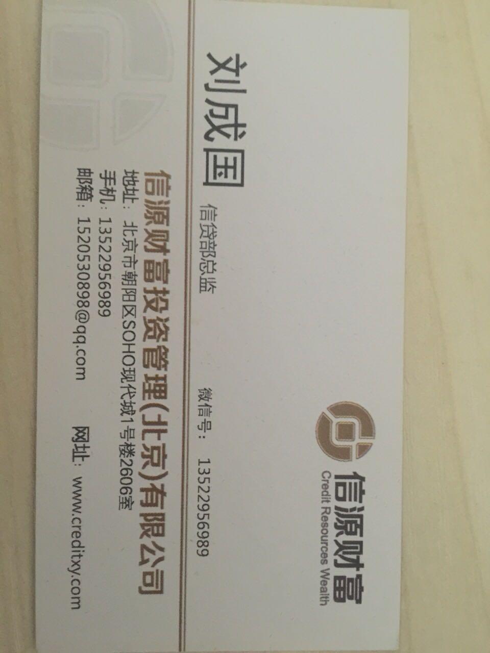 来自刘**发布的供应信息:信源财富,公司主做企业信贷,30万—15... - 信源财富投资管理(北京)有限公司