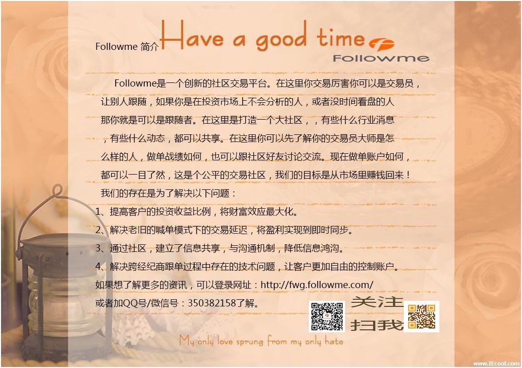 来自覃**发布的商务合作信息:跟随宝,跟随单,海量分析师选择,资金安全... - followme南宁运营中心