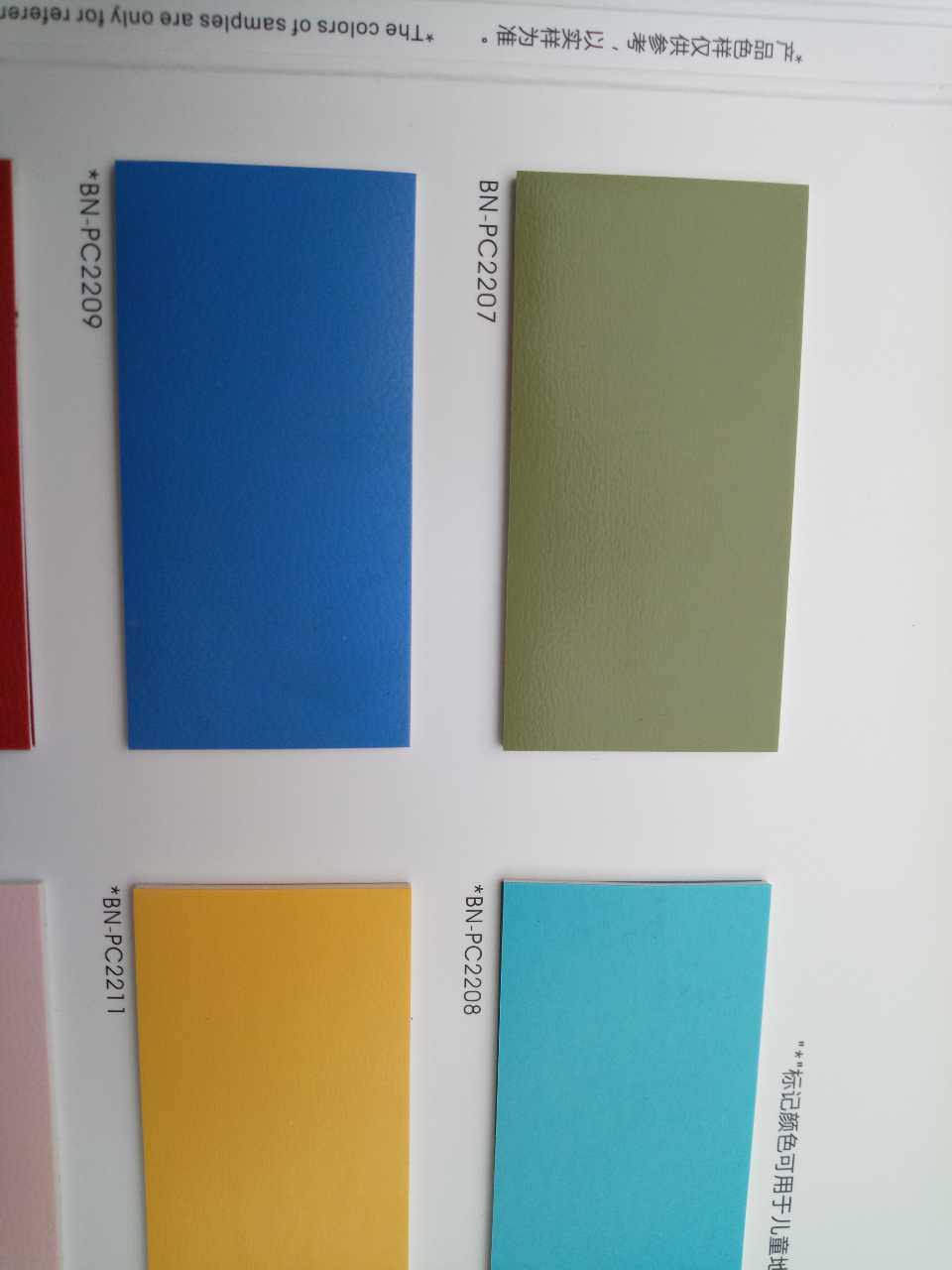 来自伍尚江发布的供应信息:PVC地板... - 成都森禾建材有限公司