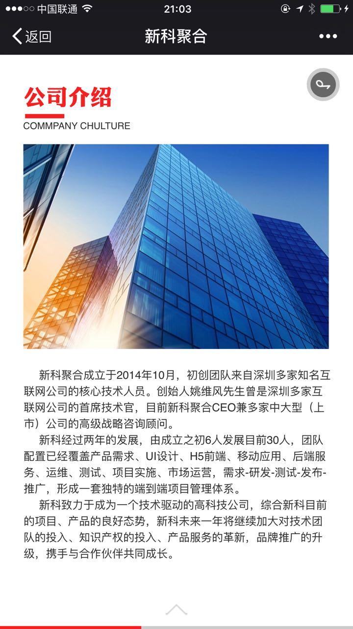来自王大炜发布的公司动态信息:新科聚合,让梦想插上翅膀... - 深圳市新科聚合网络技术有限公司