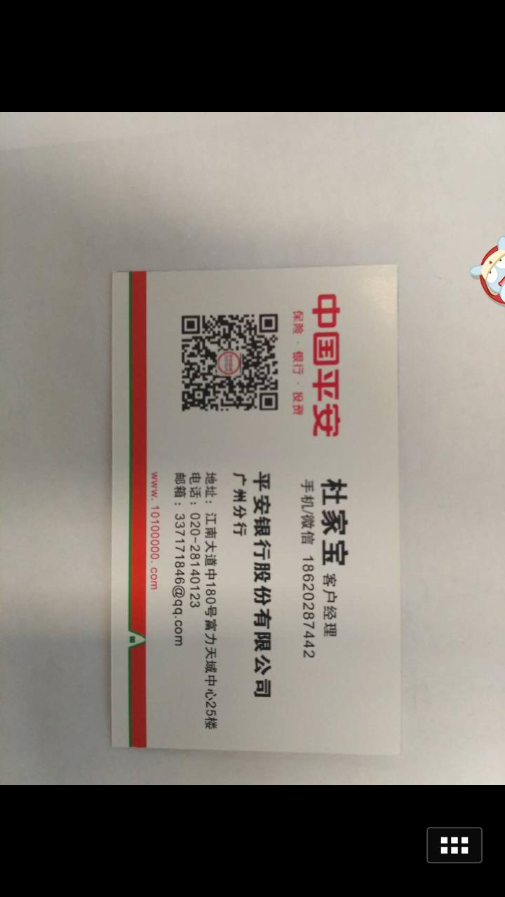来自杜家宝发布的商务合作信息:希望保险公司销售人员能与我合作,共谋事业... - 平安银行股份有限公司 广州分行