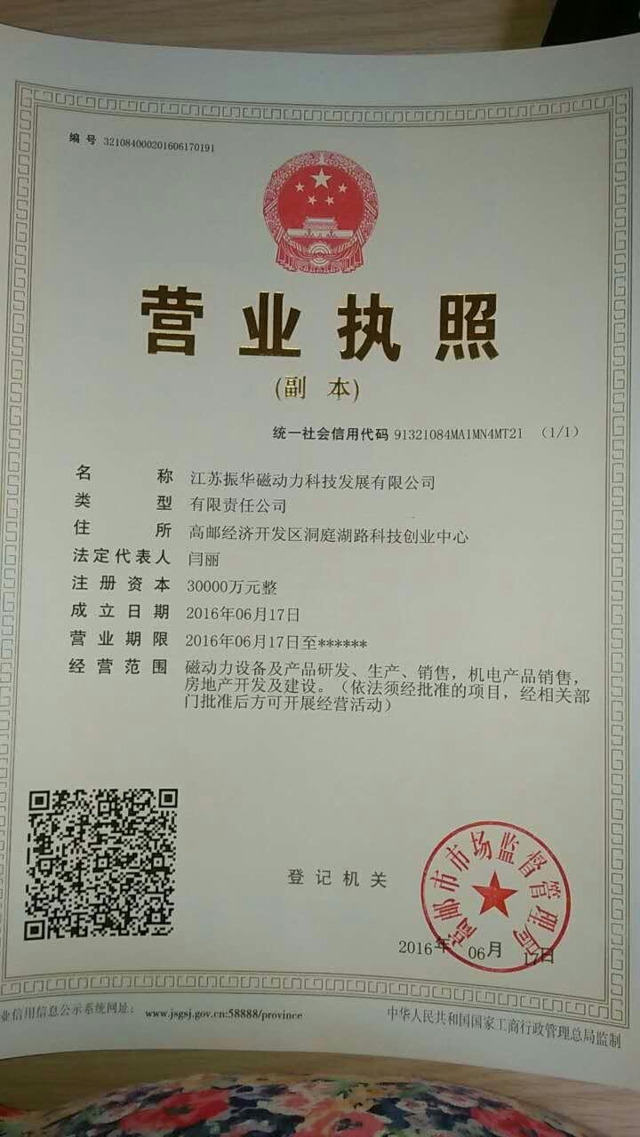 来自闫丽发布的招商投资信息:... - 江苏振华磁动力科技发展有限公司