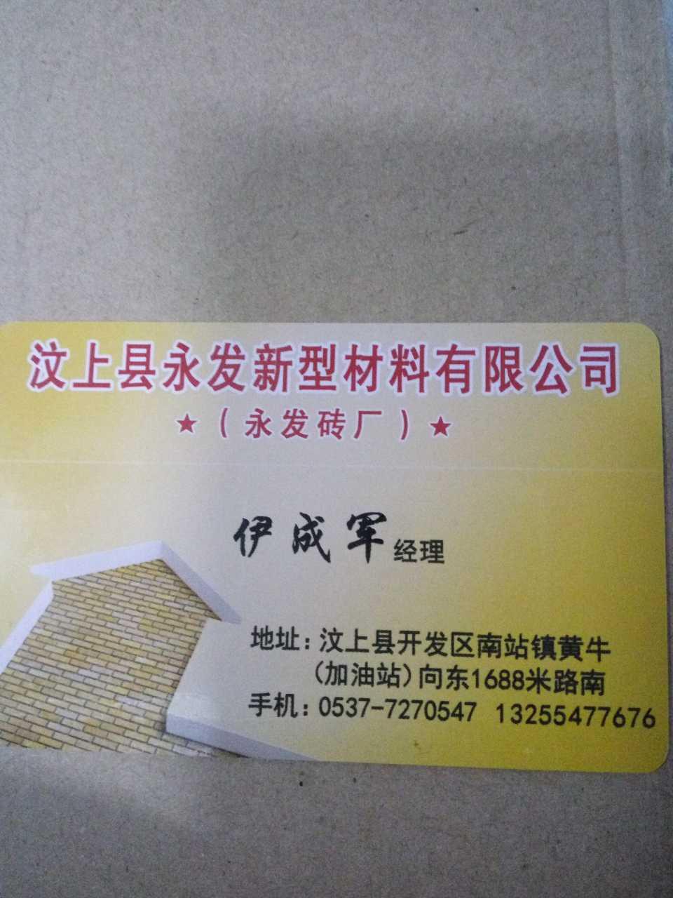 来自伊成军发布的供应信息:... - 汶上县永发新型建材有限公司