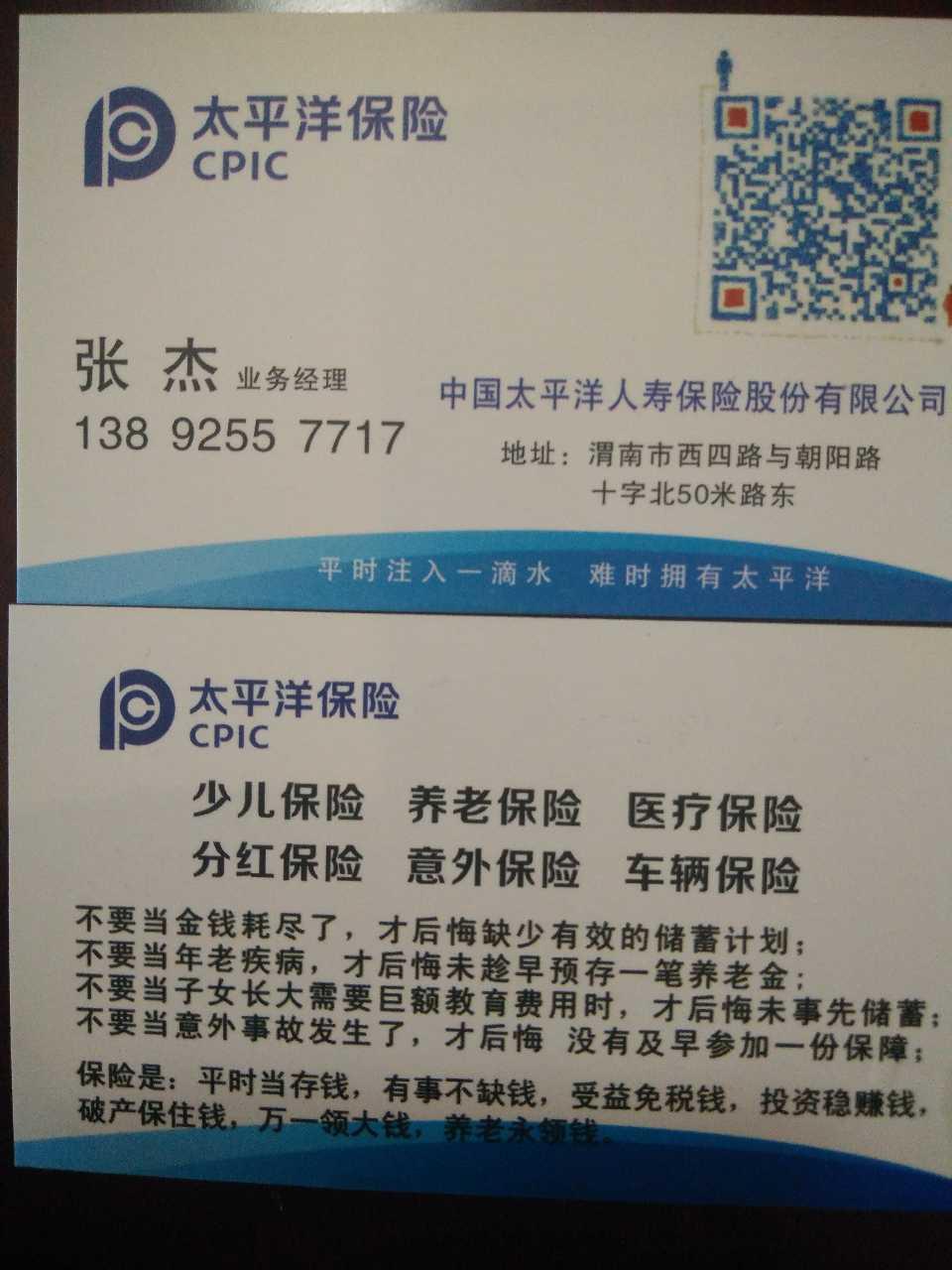 来自张*发布的招聘信息:本公司长期招聘业务主管数名,业务员数名,... - 中国太平洋保险(集团)股份有限公司
