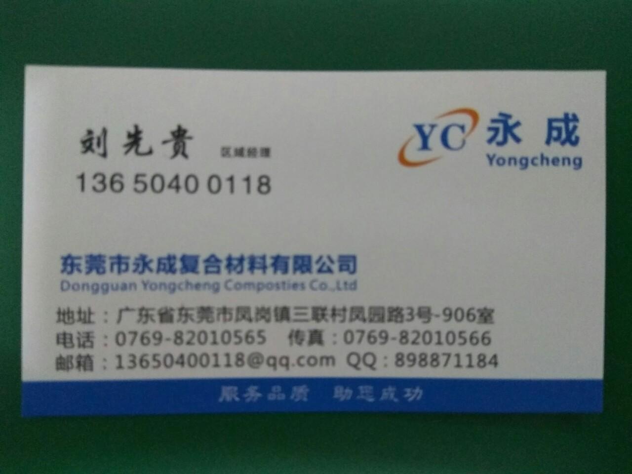 来自刘先貴发布的供应信息:专业生产销售各种玻纤网格布,高强无碱玻璃... - 永成