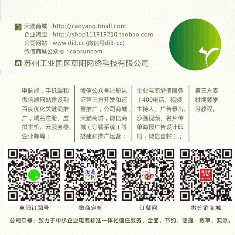 来自刘**发布的商务合作信息:微信认证,公众号第三方应用开发,店铺装修... - 苏州工业园区草阳网络科技有限公司