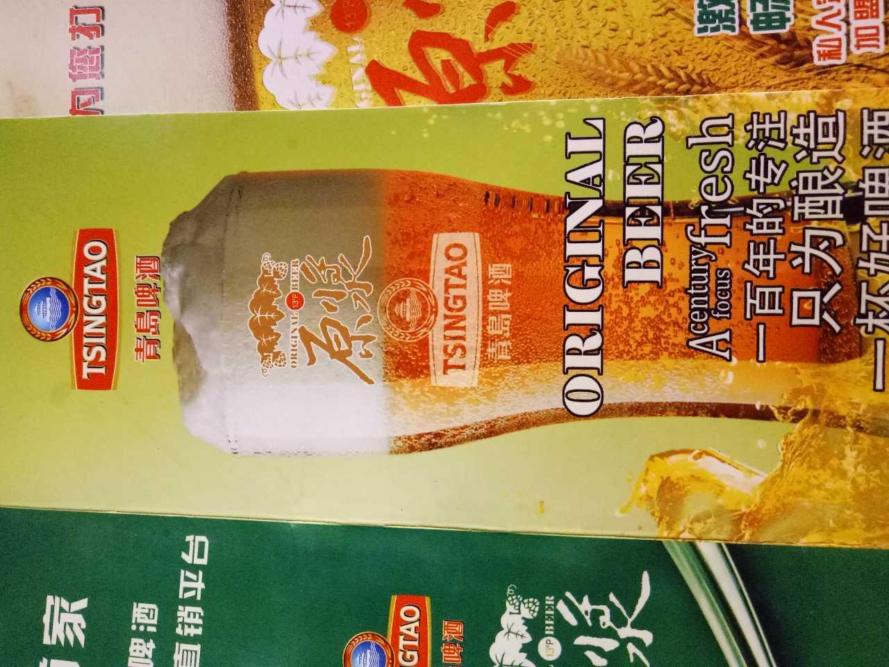 来自韩燕萍发布的供应信息:青岛原浆啤酒!营养,鲜活,香浓,味醇!... - 内蒙古青啤商贸有限公司呼和浩特市分公司