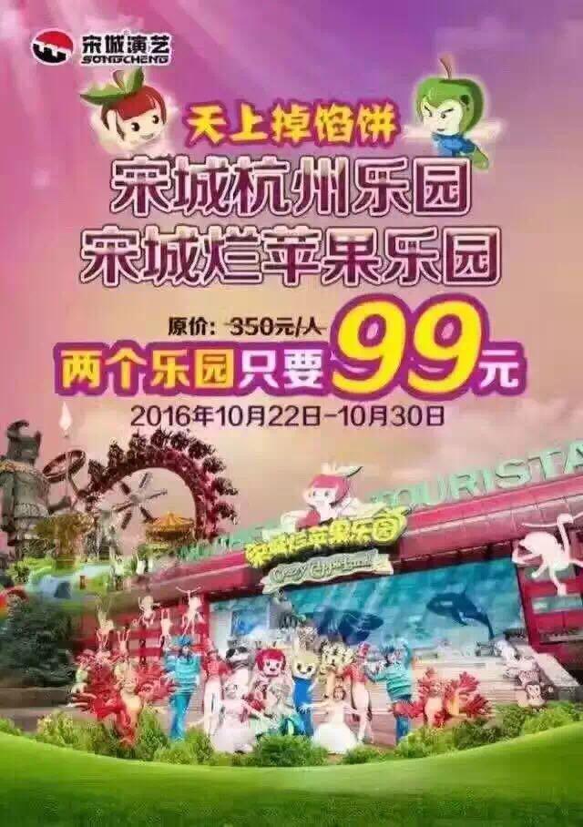 来自张进发布的供应信息:电子票结算95。 1515725755... - 杭州一起游旅业有限公司