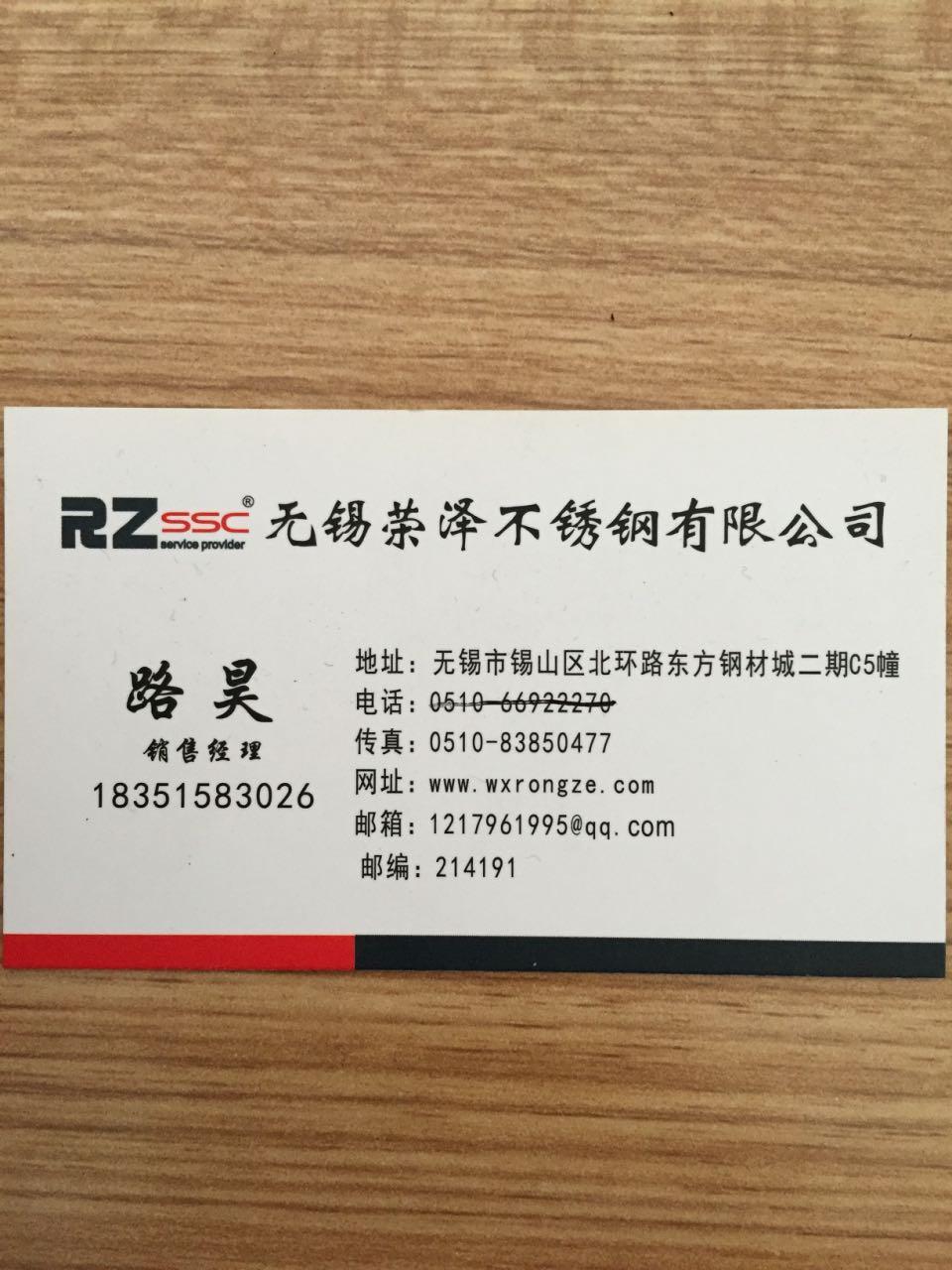 来自路昊发布的供应信息:我司主营:201-304-316L-31... - 无锡荣泽不锈钢有限公司