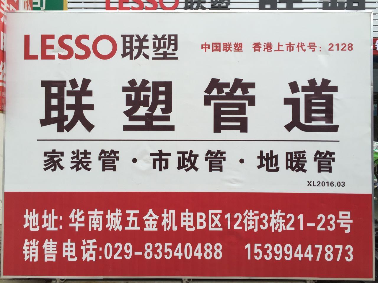 来自肖浩成发布的供应信息:联塑西北一级代理。... - 广东联塑科技实业有限公司