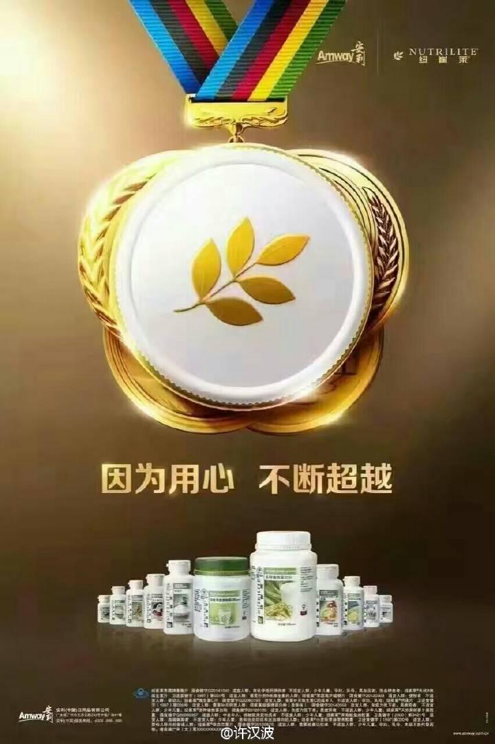 来自马洪光发布的供应信息:... - 安利(中国)日用品有限公司
