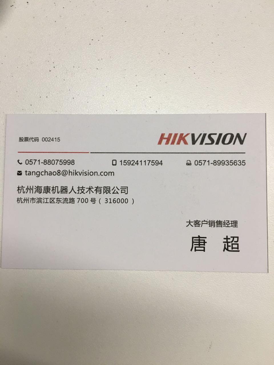 来自唐超发布的公司动态信息:海康威视智能读码称重设备... - 杭州海康威视数字技术股份有限公司