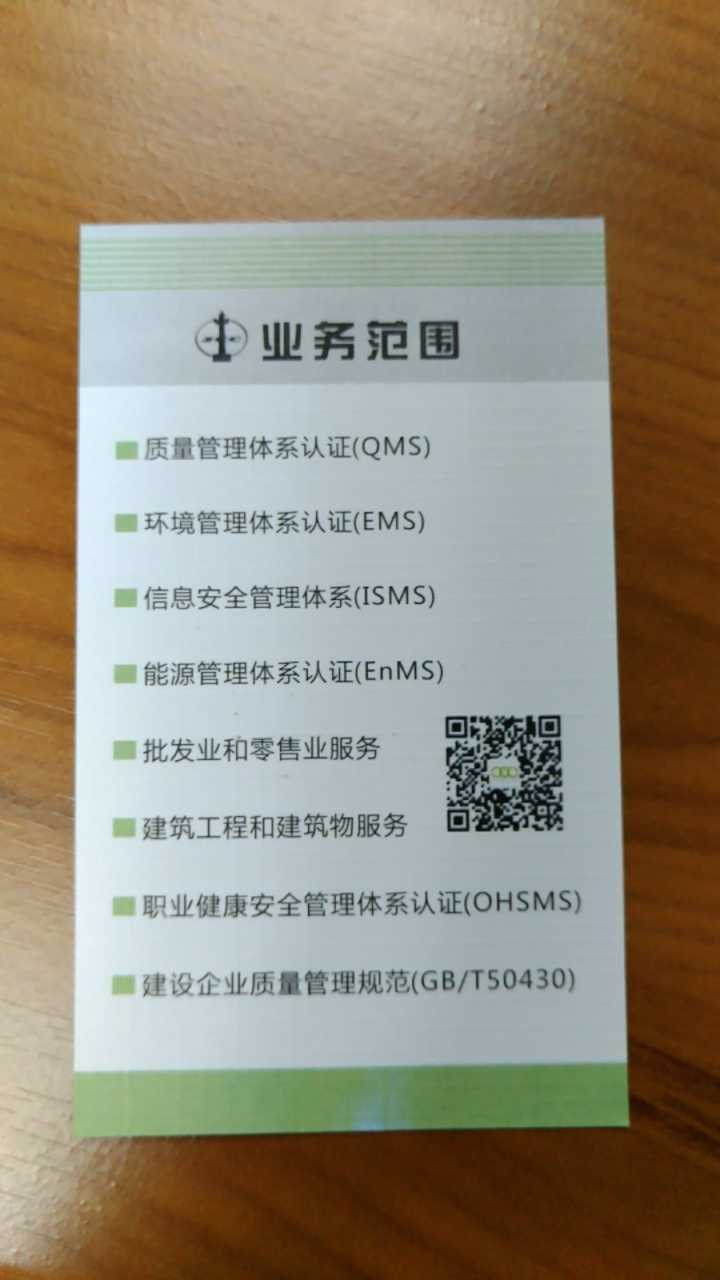 来自冯*发布的商务合作信息:中建协认证,专业建筑认证22年,ISO9... - 北京中建协认证中心有限公司华南分公司