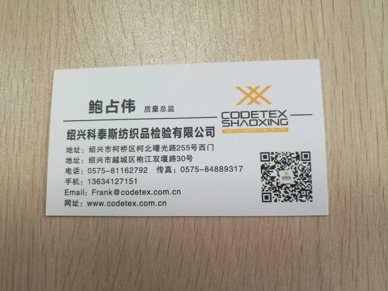 来自Frank发布的商务合作信息:... - 绍兴科泰斯纺织品检验有限公司