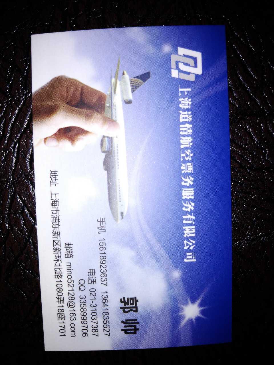 来自郭*发布的商务合作信息:专业服务于企业差旅出行机票酒店签证的相关... - 上海道情航空票务服务有限公司