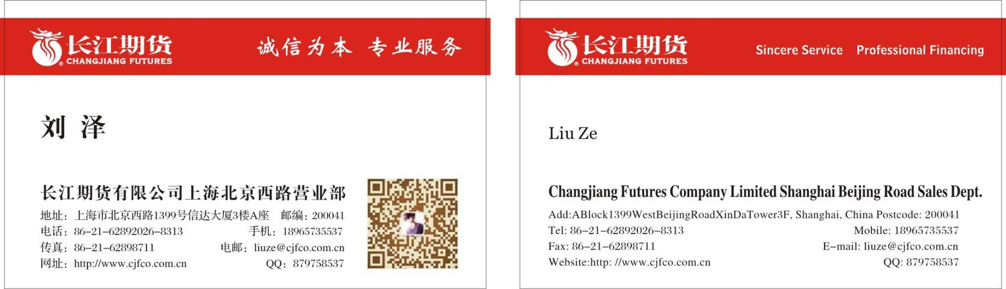 来自刘泽发布的商务合作信息:如果有资金方想找优质投顾,可以联系,以发... - 长江期货有限公司上海北京西路营业部