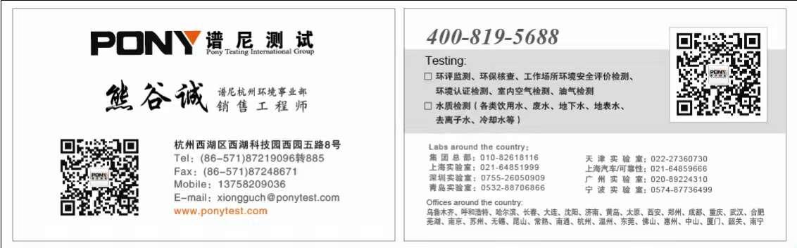 来自熊谷诚发布的商务合作信息:需要环境检测服务请联系我13758209... - 杭州谱尼检测科技有限公司