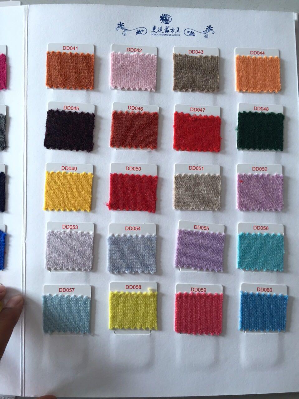 来自孙捷发布的供应信息:... - 内蒙古东达羊绒制品有限公司