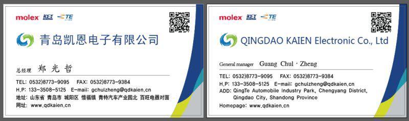 来自郑光哲发布的供应信息:... - 青岛凯恩电子有限公司