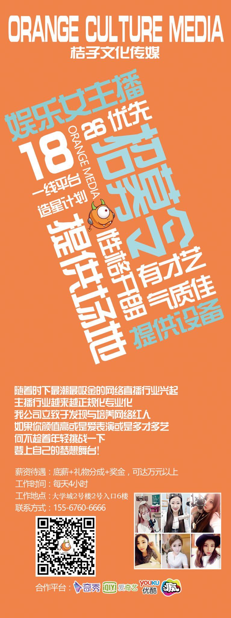 来自刘毅恒发布的招聘信息:招聘网络主播,培养网络红人。... - 延边桔子文化传媒有限公司