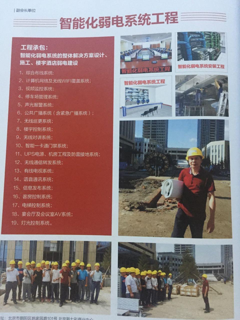 来自吴国栋发布的商务合作信息:... - 智能化弱电系统工程