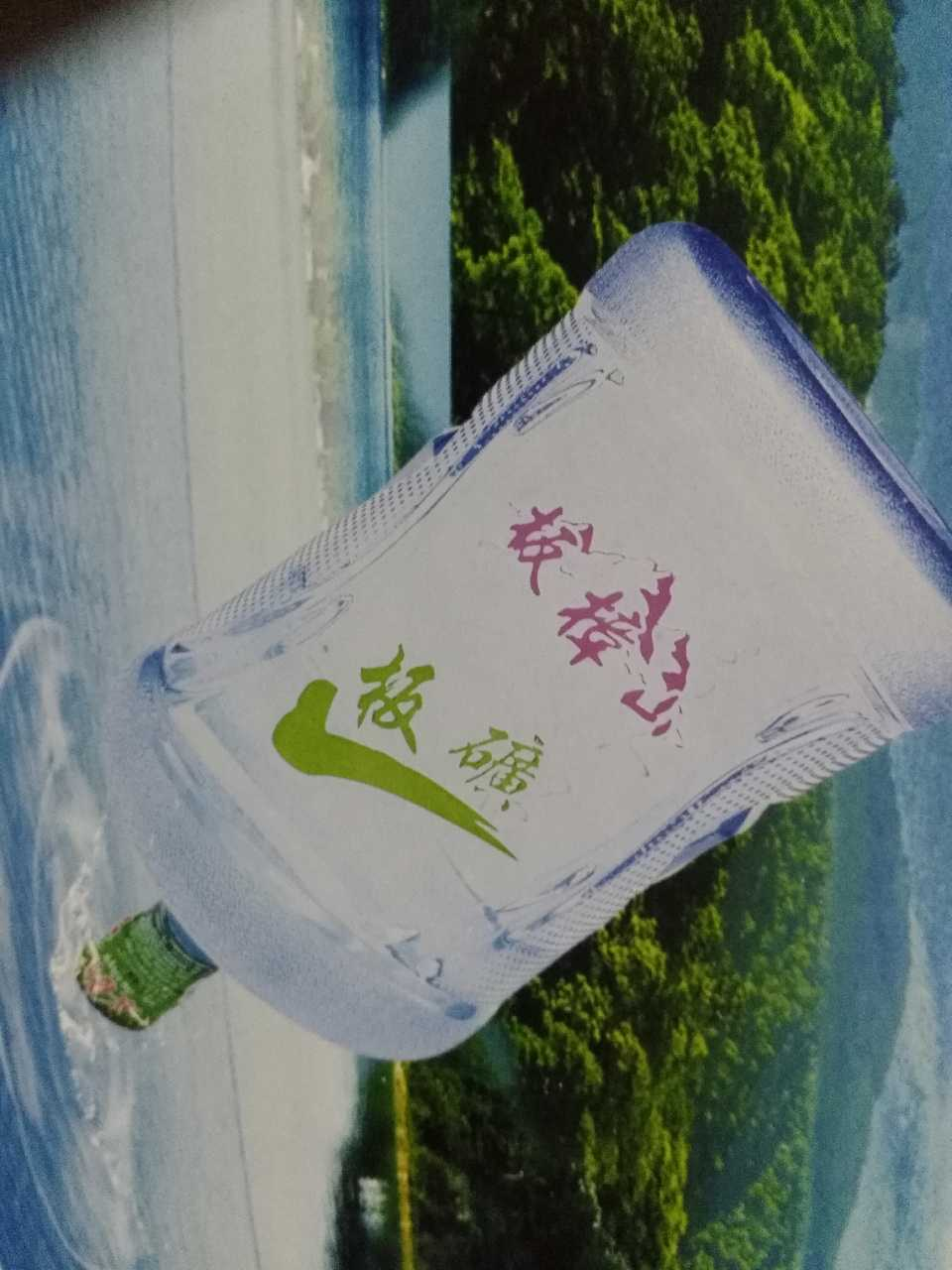来自王海秋发布的供应信息:珠海板樟山饮用水,品种多,总有一泉适合你... - 珠海市板樟山饮用水有限公司