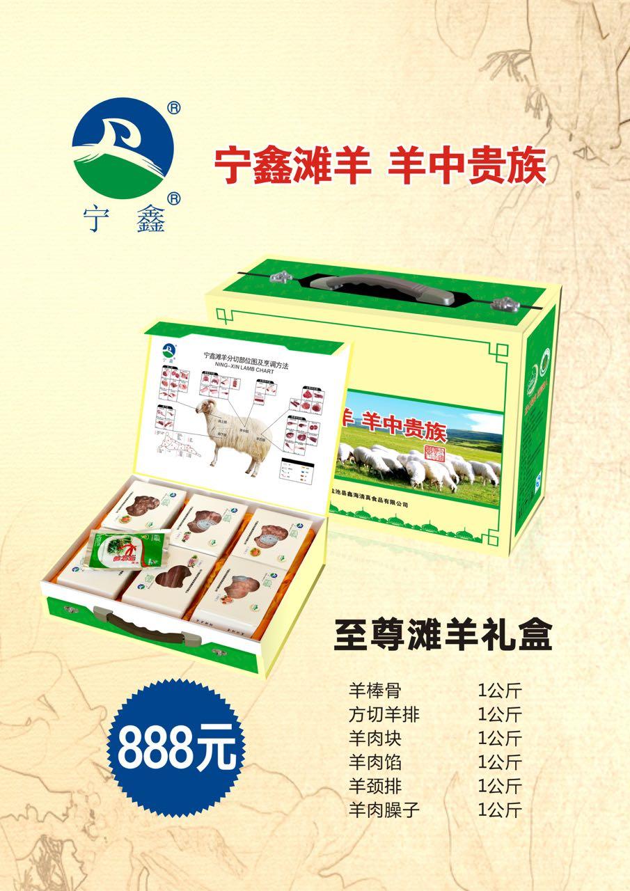来自王志伟发布的供应信息:... - 宁夏盐池县鑫海清真食品有限公司