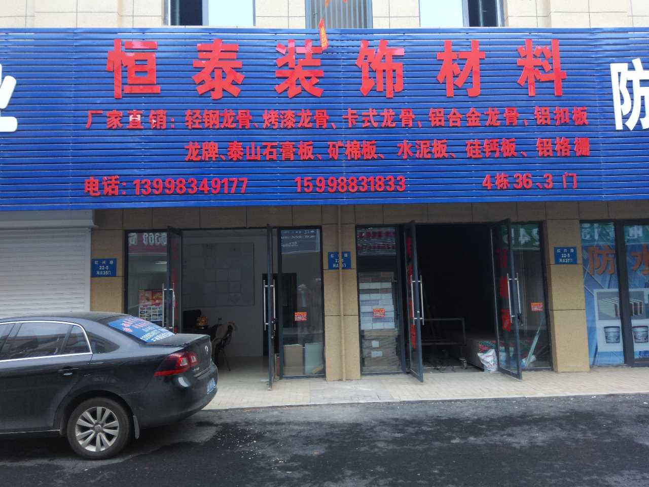 来自冯仰成发布的商务合作信息:... - 沈阳苏东飞装饰材料