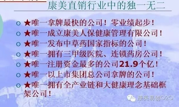 来自柴晓鹏发布的招聘信息:寻找志同道合的人,一起经营康美事业。借助... - 康美药业股份有限公司