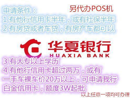 来自张炎发布的供应信息:上海地区免费上门办理华夏银行信用卡,有需... - 华夏银行信用卡中心上海营销中心
