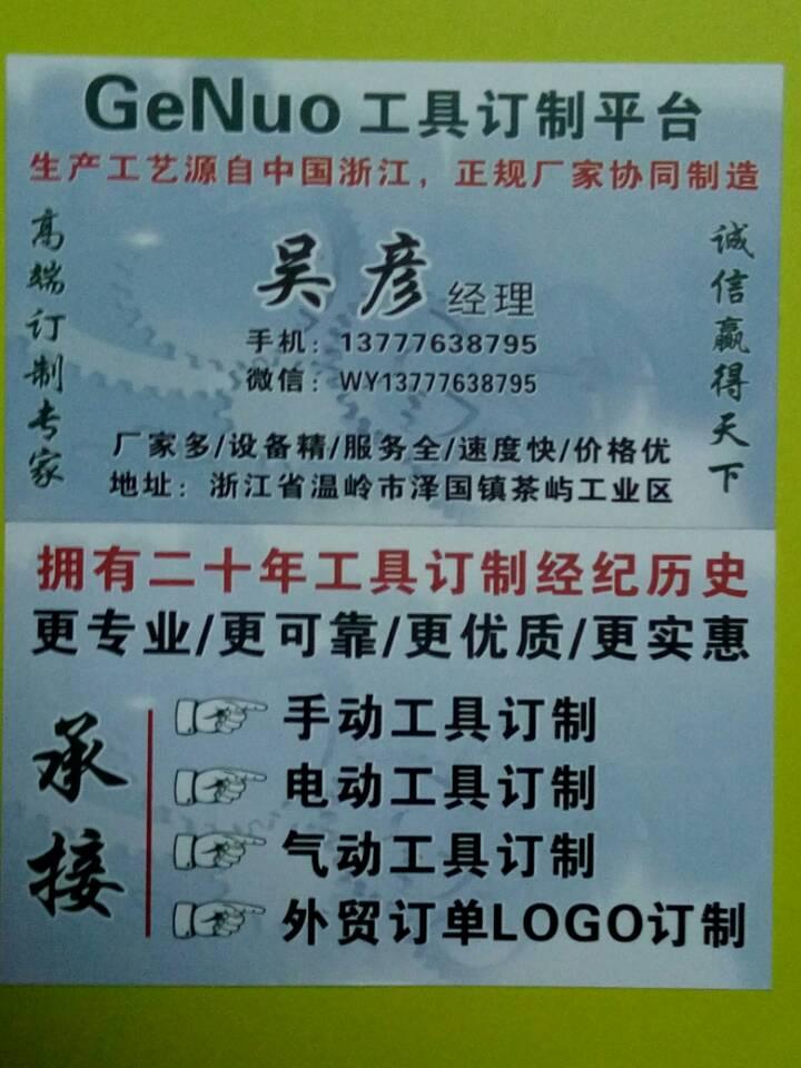 来自吴彦发布的商务合作信息: ... - GeNuo工具订制