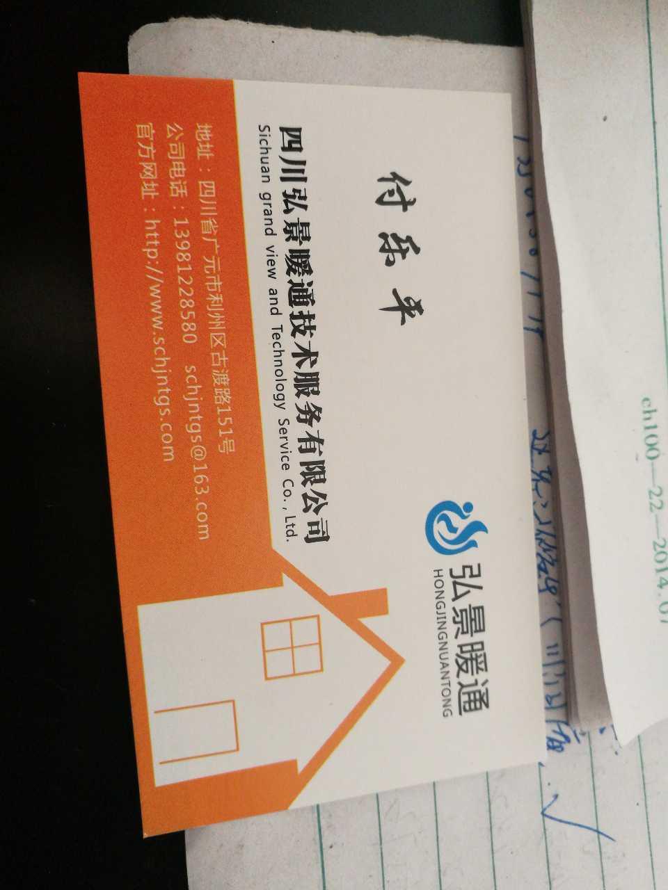 来自付**发布的商务合作信息:工程暖通工程,空气能,新风系统... - 四川弘景暖通工程技术有限公司